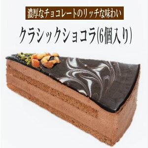 クラシックショコラ(6個入り)誕生日ケーキ バースデーケーキ パーティケーキ ケーキ詰合せ ケーキセット 冷凍ケーキ