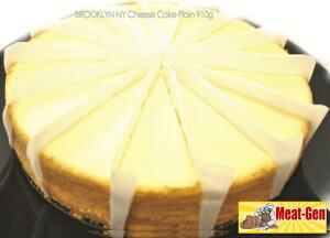 NYチーズケーキ ( ニューヨークチーズケーキ)重さはたっぷり910g!(直径約20cm) 【同梱包用特価 原産国アメリカ】チーズケーキ NY スイーツ デザート  ホワイトデー ホワイトデーギフト