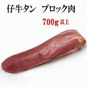 イタリア産ミルクフェッド仔牛タン 皮無し 700g以上 ブロック肉 仔牛肉 牛タン ブロック 仔牛肉タン