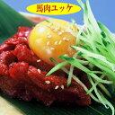 さくらユッケ 馬刺しのユッケ/ユッケ/馬刺し/生肉/馬肉/さくら肉/桜肉/
