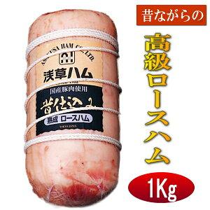 浅草ハム 昔仕込みロースハム 1Kg 浅草で生まれて80余年、伝統の味【冷凍品との同梱包不可】