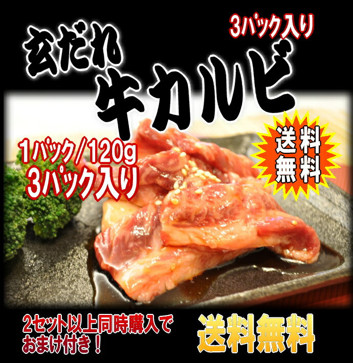 【玄だれ】焼肉セット牛カルビ3袋/送料無料3袋セット/2セット以上同時購入でおまけ付き