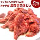 【赤身2kg】犬 馬肉 生肉 送料無料【送料込】【赤身2kg】カナダ産馬肉切り落とし【カタマリ】2kg(1kg×2袋)注!バラ…