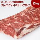 送料無料【2Kg】グレインフェッドストリップロイン(ブロック)2Kg 【オージービーフ穀物飼育牛】 牛ロース サーロ…