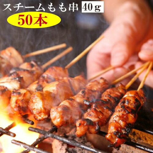【焼鳥】スチーム鶏もも串40g【50本入り】