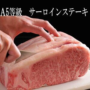 黒毛和牛A5クラス サーロインステーキ 270g/和牛ステーキ/A5等級 「いわてきたかみ牛」最高格付のA5ブランド牛を