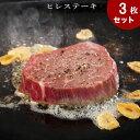【3枚セット】送料無料 オーストラリア産 牛ヒレ(ステーキ用) 100g×3 / 牛ヒレステーキ テンダーロイン 牛ひ…