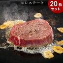 【20枚セット】送料無料 オーストラリア産 牛ヒレ(ステーキ用) 100g×20 / 牛ヒレステーキ テンダーロイン 牛…