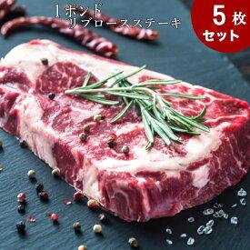 【5枚セット 送料無料】1ポンドステーキ 米国産 リブアイロース(ステーキ用)リブアイロース リブアイロール/ステーキ/牛肉/ステーキ肉