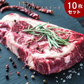 【10枚セット 送料無料】1ポンドステーキ 米国産 リブアイロース(ステーキ用)リブアイロース リブアイロール/ステーキ/牛肉/ステーキ肉