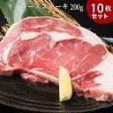 送料無料 10枚セット 米国産 リブロース(ステーキ用)200g×10  リブアイロース リブアイロール/ステーキ/牛肉/ステーキ肉アメリカと言えば、リブステーキ