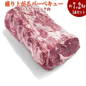 送料無料 3本(約7.2Kg) オーストラリア産キューブロール ブロック肉 赤身ステーキ ステーキ肉 リブロース/ステーキ/牛肉/リブアイロール リブロース芯 塊肉