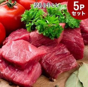 送料無料 500g(100g×5)訳あり 牛ヒレカット(オーストラリア産グラスフェッドビーフ) 赤身ステーキ ステーキ肉 牛ヒレ/ステーキ/牛肉/テンダーロイン ヒレ肉