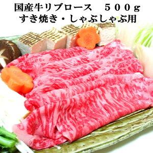 【500g】国産牛リブローススライス/すき焼き/しゃぶしゃぶ/国産牛/リブロース