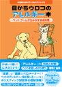 【書籍】目からウロコのアレルギー本著者 本村伸子