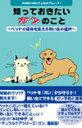 【書籍】知っておきたいガンのこと著者 本村伸子