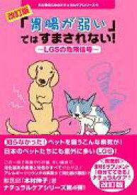 【書籍】「胃腸が弱い」ではすまされない! 著者 本村伸子/LGSの危険信号?(改訂版)
