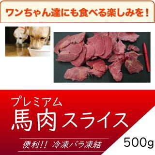 プレミアム馬肉スライス5mmアルゼンチン産500g馬肉生食ペット馬肉犬