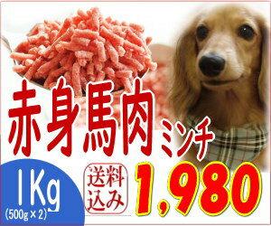 馬肉パラパラミンチ 500g×2(1kg) 送料込 犬 馬肉