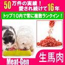 馬肉パラパラミンチ 500g ※冷凍バラ凍結です ペット用馬肉 (生馬肉)