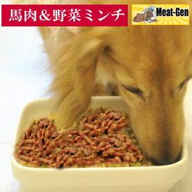 【馬肉】ワンごはん野菜ミックスミンチ 500g