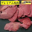 プレミアム馬肉スライス 5mm アルゼンチン産 500g 馬肉 生食 ペット 馬肉 犬