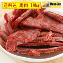 【送料込/同梱包不可】アルゼンチン産/カナダ産 馬肉スライス/カット 10kg(1Kg×10袋)