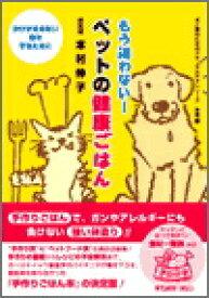 【書籍】もう迷わない!ペットの健康ごはん 著者 本村伸子