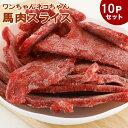 犬 馬肉 生肉 送料無料【10Pセット】馬肉スライス 10kg(1Kg×10Pセット) ※冷凍バラ凍結です ペット用馬肉 (生馬肉)【送料込/同梱包不可】