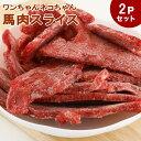 犬 馬肉 生肉 送料無料【2Pセット】馬肉スライス 2kg(1Kg×2Pセット) ※冷凍バラ凍結です ペット用馬肉 (生馬肉)