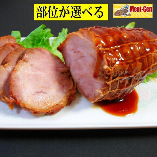 送料無料 江戸っ子焼豚1本350gお肉屋さんの手造り 焼豚ブロック チャーシュー( 焼豚(やきぶた)・ 焼き豚)