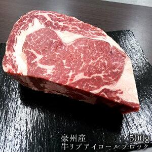 【豪州産放牧牛】牛リブアイロールブロック500g【オーストラリア産 輸入牛 ステーキ リブ ロース ギフト御贈答 内祝い 御祝 出産祝 快気祝 お中元 お歳暮 お誕生日】