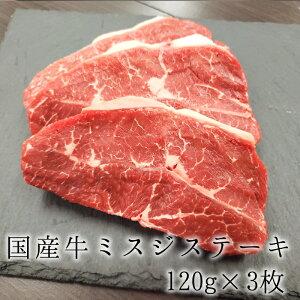 【北海道国産牛】牛ミスジステーキ120g×3枚【国産牛肉 国産牛 御贈答 内祝い 御祝 出産祝 快気祝 お中元 お歳暮 お誕生日 ミスジ ステーキ】
