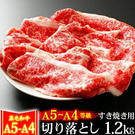 肉 牛肉 A4 〜 A5ランク 和牛 切り落とし すき焼き用 1.2kg 400g×3 訳あり 1kg超メガ盛り 黒毛和牛 すき焼き肉 すき焼き 肉 しゃぶしゃぶも A4〜 A5等級 高級 国産 内祝い お誕生日 #元気いただきますプロジェクト対象商品