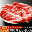 牛肉 A4 〜 A5ランク 和牛 切り落とし すき焼き用 400g ギフト 訳あり 黒毛和牛 すき焼き肉 すき焼き 肉 しゃぶしゃぶ…