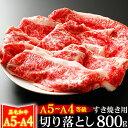 ギフト 敬老の日 肉 牛肉 A4 〜 A5ランク 和牛 切り落とし 800g 400g×2 すき焼き用 訳あり 黒毛和牛 すき焼き肉 A4〜…