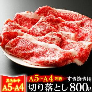 ギフト 牛肉 A4 〜 A5ランク 和牛 切り落とし すき焼き用 800g 400g×2 ギフト 訳あり 黒毛和牛 すき焼き肉 すき焼き 肉 しゃぶしゃぶも A4A5等級 国産 内祝い お誕生日 プレゼント