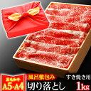 風呂敷 ギフト お歳暮 肉 牛肉 A4 〜 A5ランク 和牛 切り落とし すき焼き肉 1kg A4〜 A5等級 高級 しゃぶしゃぶも 黒…