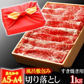 風呂敷 ギフト 肉 牛肉 A4 〜 A5ランク 和牛 切り落とし すき焼き肉 1kg A4〜 A5等級 高級 しゃぶしゃぶも 黒毛和牛 お誕生日 内祝い プレゼント #元気いただきますプロジェクト対象商品