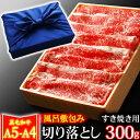 風呂敷 ギフト お歳暮 肉 牛肉 A4 〜 A5ランク 和牛 切り落とし すき焼き肉 300g A4〜 A5等級 高級 しゃぶしゃぶも 黒…