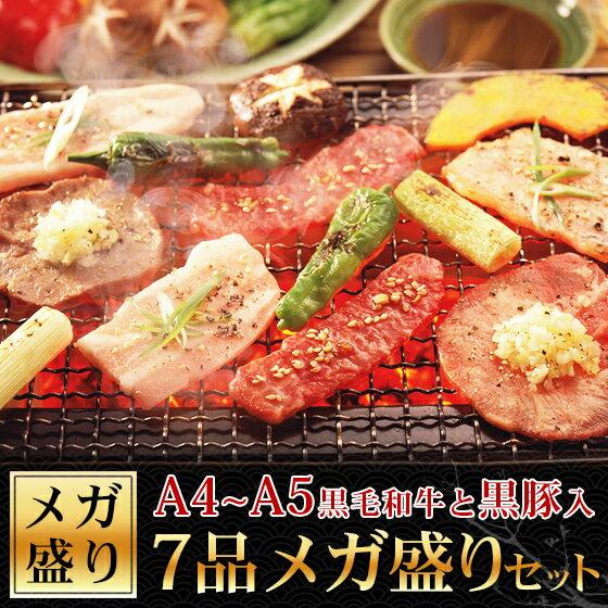牛肉 A4〜A5ランク黒毛和牛入 7点メガ盛り 焼肉 バーベキュー セット 1.6kg BBQ ハラミ 牛タン 黒豚 A4〜A5等級