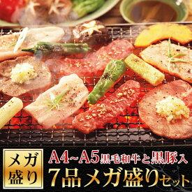 肉 牛肉 A4 〜 A5ランク黒毛和牛入 7点メガ盛り 焼肉セット 1.6kg BBQ ハラミ 牛タン 黒豚 バーベキュー