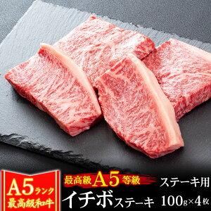 ギフト 肉 牛肉 A5ランク 和牛 イチボステーキ 100g×4枚 A5等級 高級 ステーキ肉 黒毛和牛 国産 内祝い お誕生日 プレゼント 化粧箱対応商品