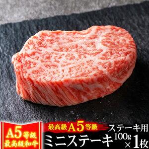 肉 牛肉 A5ランク 和牛 プレミアムもも ミニステーキ 100g×1枚 A5等級 ステーキ肉 霜降り 赤身 黒毛和牛 国産 内祝い お誕生日 ギフト