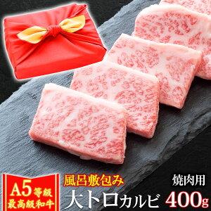 風呂敷 ギフト 肉 牛肉 A5ランク 和牛 大トロカルビ 焼肉 400g A5等級 焼き肉 BBQ バーベキュー お誕生日 内祝い プレゼント