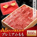 夏ギフト お中元 御中元にも 風呂敷 ギフト 肉 牛肉 A5ランク 和牛 プレミアムもも 焼肉 800g 国産 A5等級 焼き肉 BBQ…