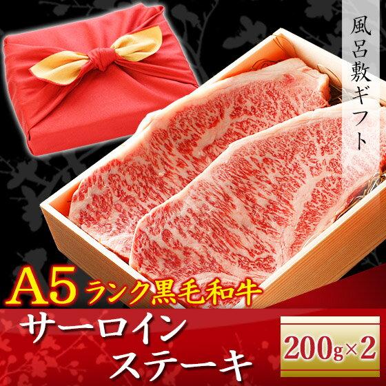 風呂敷 ギフト 牛肉 A5ランク 黒毛和牛 サーロイン ステーキ 200g×2枚 国産 ステーキ ギフト