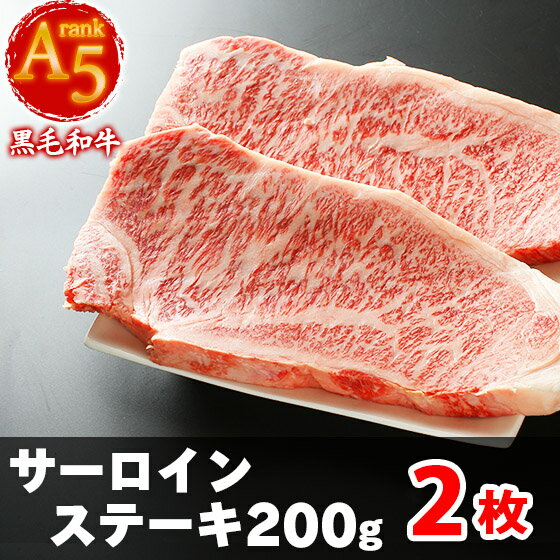 牛肉 A5ランク 黒毛和牛 サーロイン ステーキ 200g×2枚 国産 ステーキ肉 焼肉 バーベキュー ギフトにも