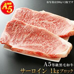肉 牛肉 A5ランク 和牛 サーロイン ブロック 1kg A5等級 ステーキ肉 かたまり 黒毛和牛 国産