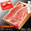 風呂敷 ギフト お歳暮 肉 牛肉 A5ランク 和牛 サーロイン ステーキ 200g×2枚 A5等級 ステーキ肉 黒毛和牛 国産 お誕…